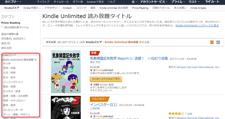 kindle unlimited対象本ジャンル表示(PC)