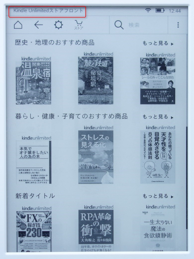 kindle端末unlimited画面