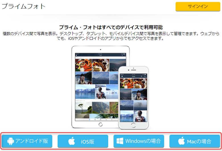 プライムフォト対応OS